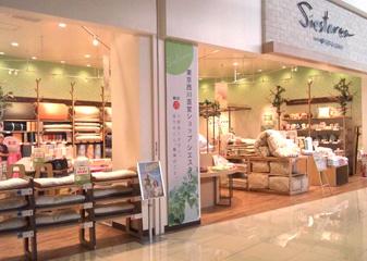 東京西川直営店