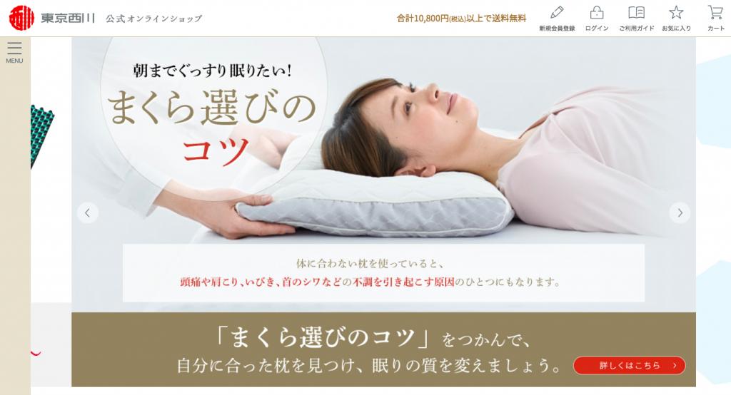 東京西川公式オンラインショップオープン