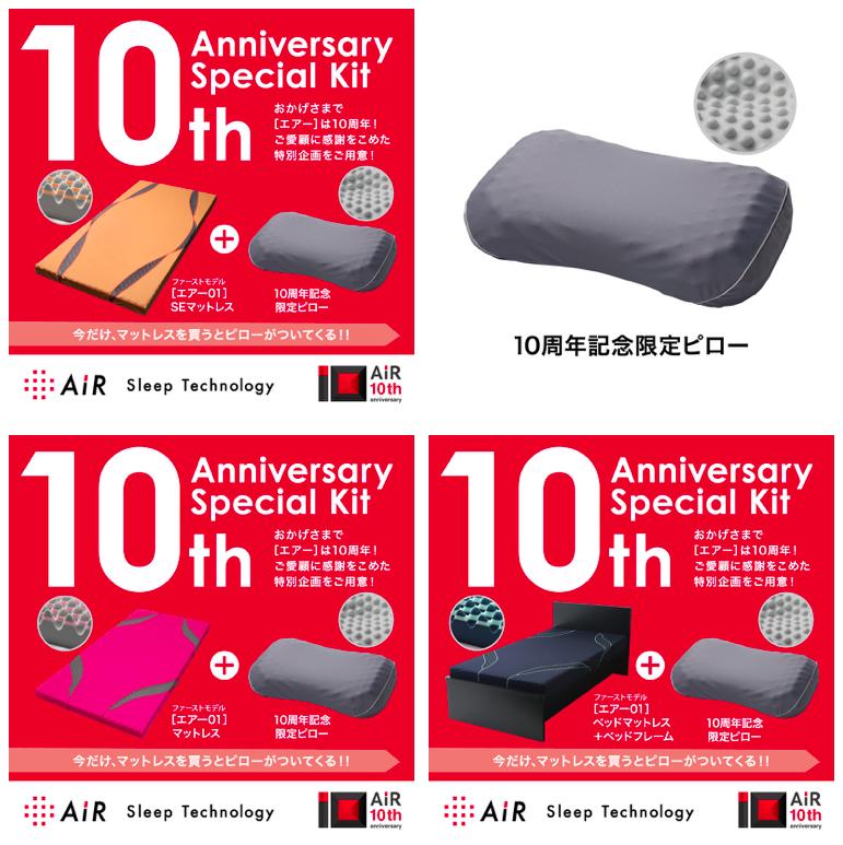 Air10周年記念キャンペーン