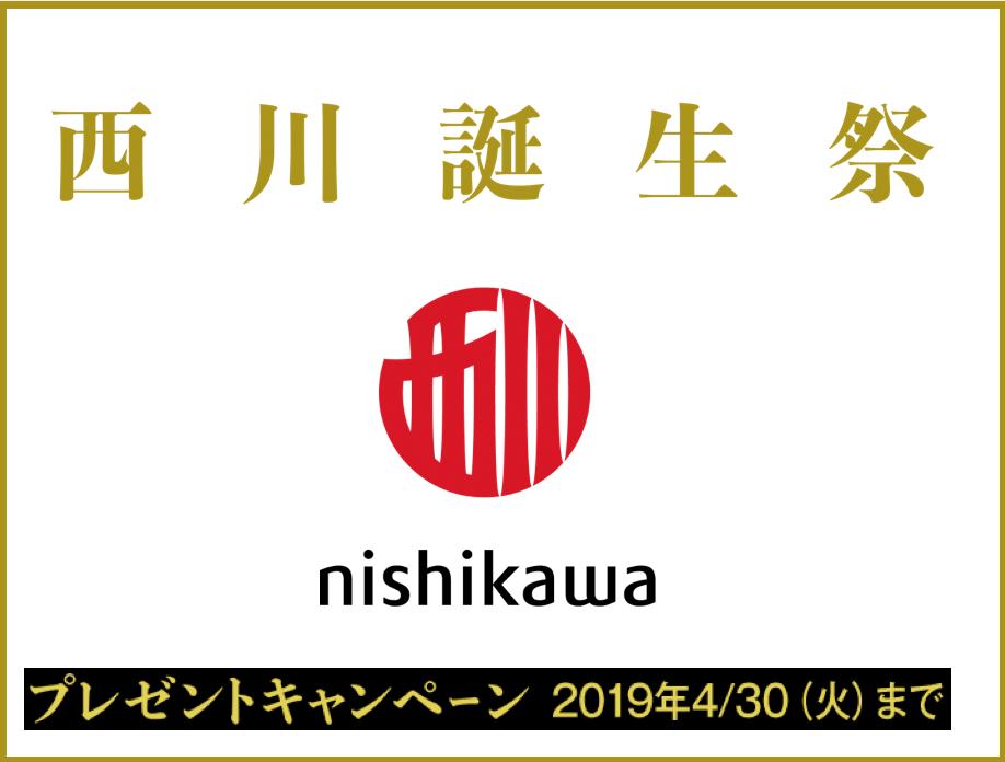 西川誕生祭_直営店シエスタリア