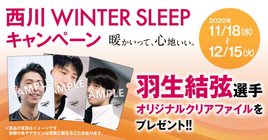 西川 WINTER SLEEP キャンペーン