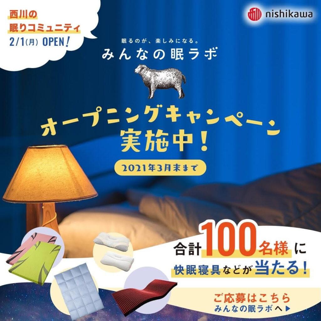 みんなの眠りラボ nishikawa