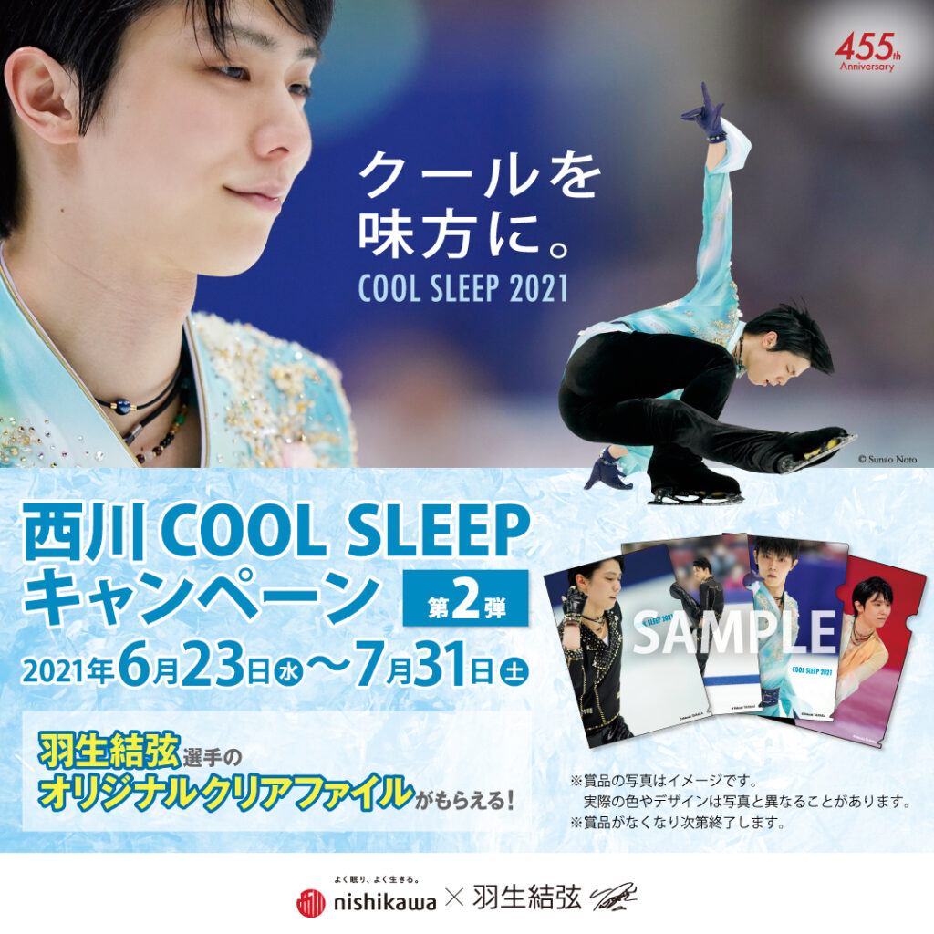 西川COOLSLEEPキャンペーン