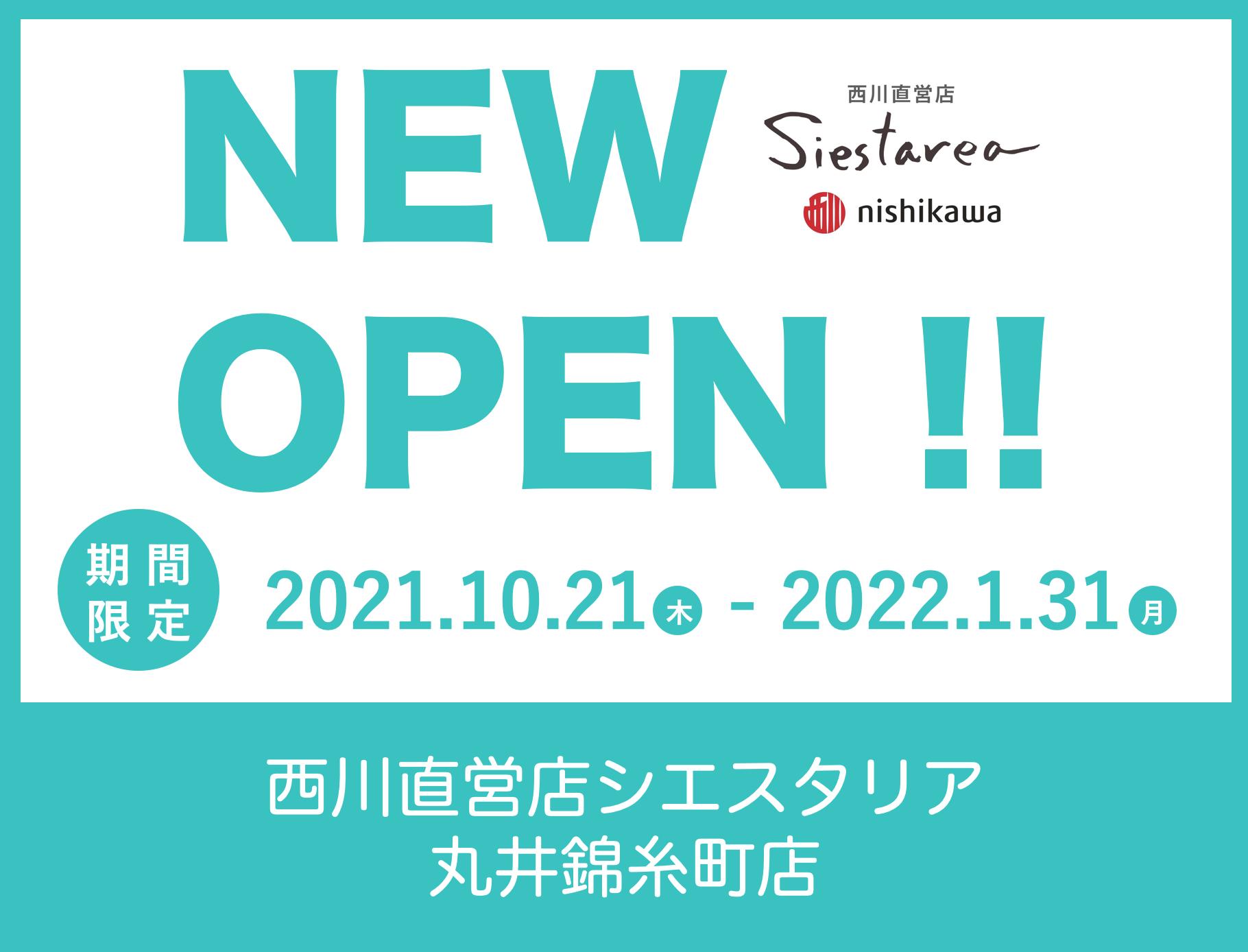 シエスタリア丸井錦糸町店_期間限定オープン